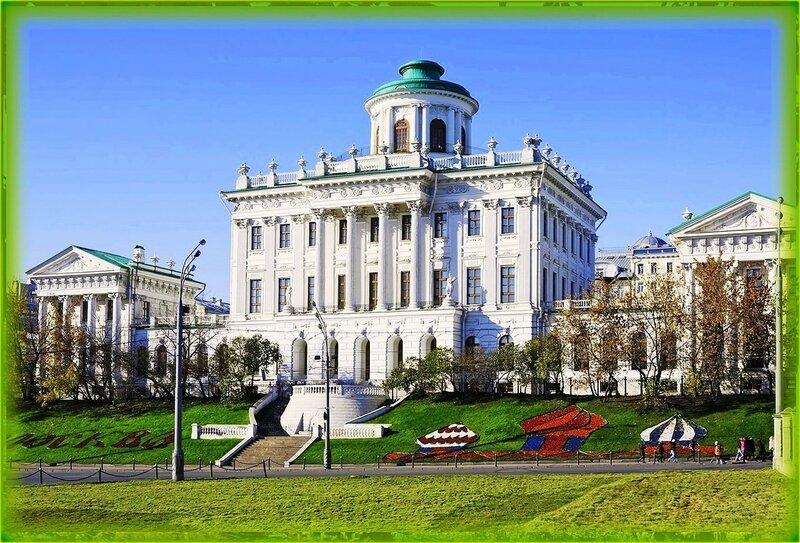 Значимо-исторические здания Москвы. Дом Пашкова..jpg