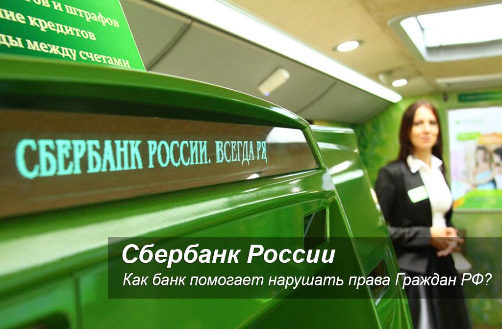 Как Сбербанк России помогает нарушать права Граждан РФ?