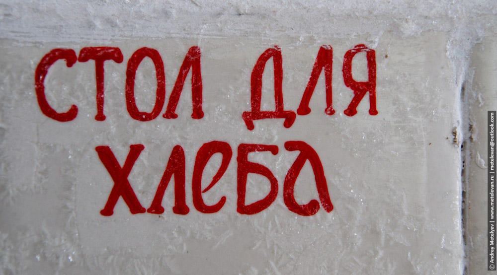 стол для хлеба - надпись на стене