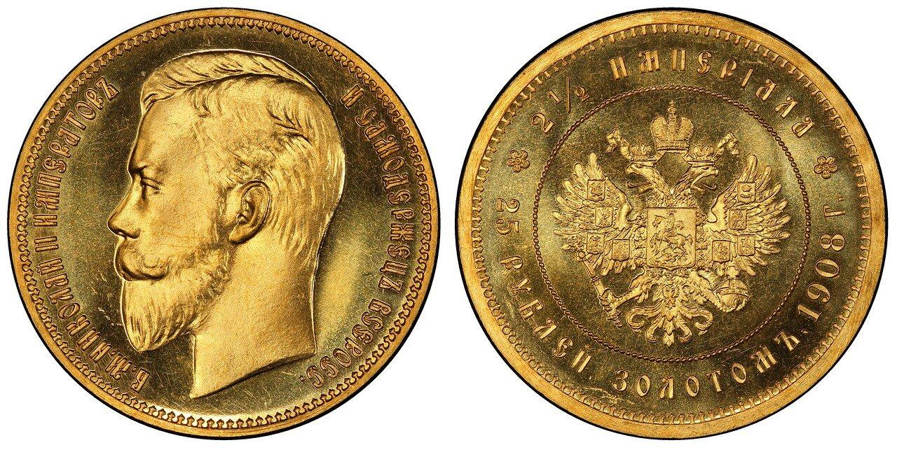 1908. 25 рублей. Николай II