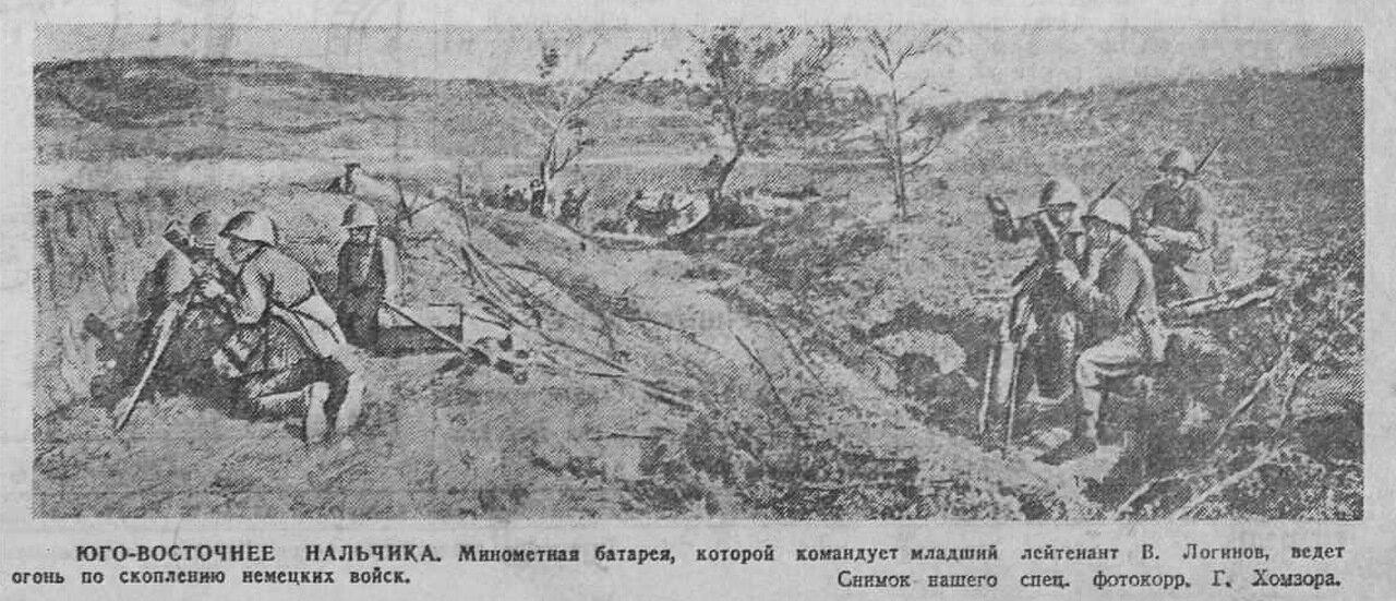 «Красная звезда», 12 ноября 1942 года