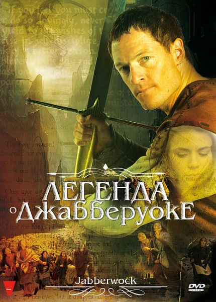 Легенда о Джабберуоке / Jabberwock (2011) DVD5 + DVDRip + HDRip