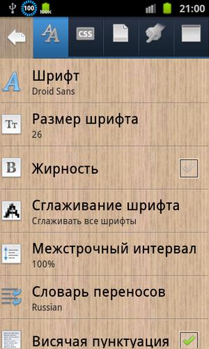 Cool Reader (3)