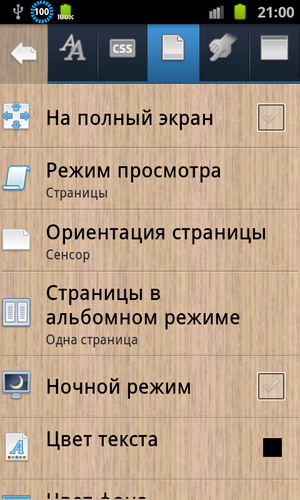 Cool Reader (4)
