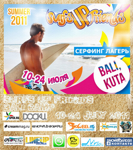 Летний серфинг лагерь - SurfsUpFriends: Summer'11 на Бали