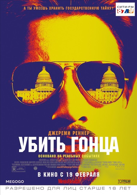 ����� ����� / Kill the Messenger (2014) HDRip / BDRip 720p