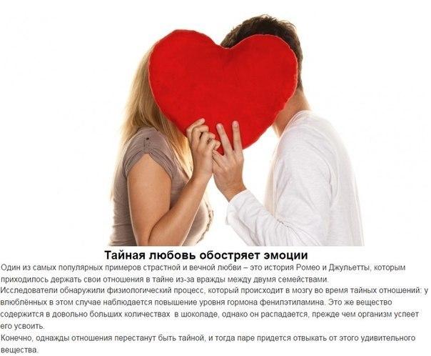 научные-факты-о-любви8.jpg