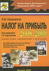 Книга Налог на прибыль 2008-2009 - Новоселов К.В.