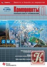 Журнал Книга Компоненты TI № 4 2014