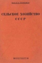 Книга Сельское хозяйство СССР