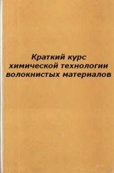 Книга химическая технология, волокнистые материалы