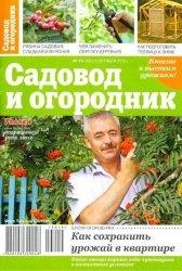 Журнал Садовод и огородник №19 2013