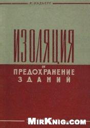 Книга Изоляция и предохранение зданий
