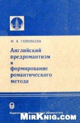 Книга Английский предромантизм и формирование романтического метода
