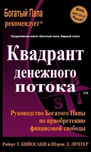 Книга Роберт Кийосаки Квадрант денежного потока;