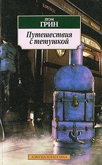 Книга Грэм Грин Путешествия с тетушкой