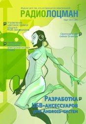 Журнал РадиоЛоцман №3 2014