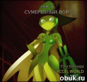 Рэки Кавахара - Сумеречный Вор (Аудиокнига)
