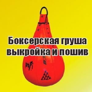 Книга Боксерская груша - выкройка и пошив (2014) WebRip