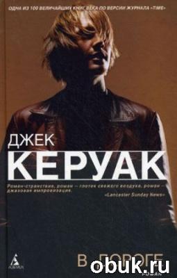 Джек Керуак - В Дороге (Аудиокнига)