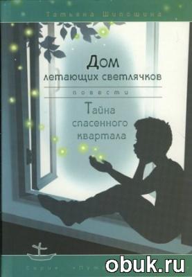 Татьяна Шипошина - Тайна Спасенного Квартала (Аудиокнига)