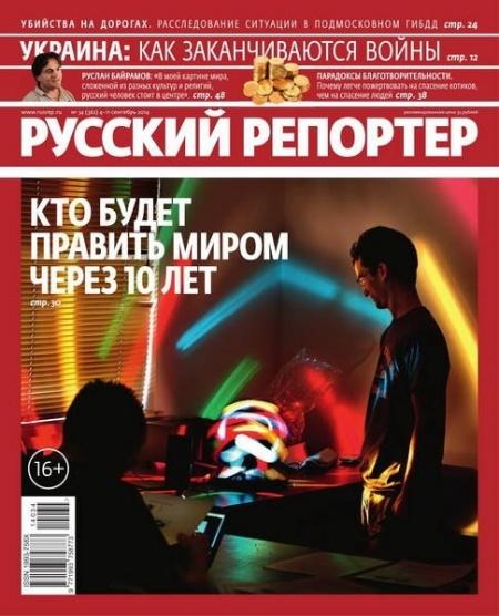 Книга Журнал: Русский репортер №34 (сентябрь 2014)
