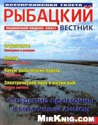 Журнал Рыбацкий вестник № 12 2014