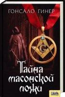 Аудиокнига Тайна масонской ложи