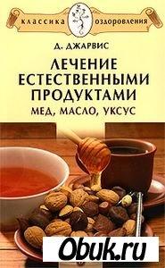 Книга Лечение естественными продуктами. Мед, масло, уксус
