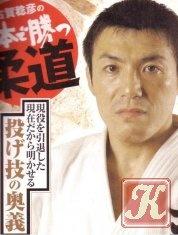 Ippon-Judo