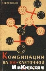 Книга Комбинации на стоклеточной доске