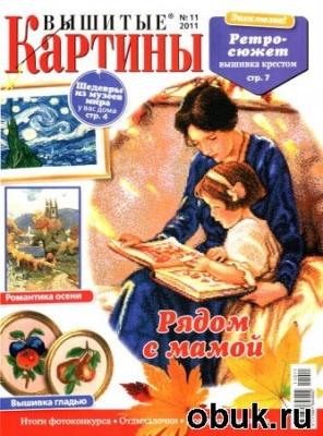 Журнал Вышитые картины №11 (ноябрь 2011)