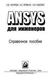 Книга Ansys для инженеров