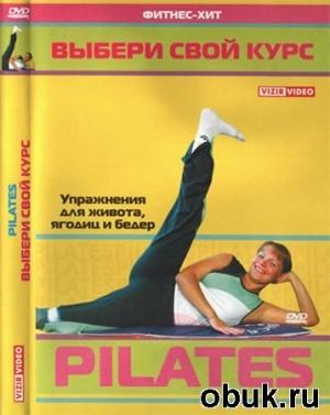 Книга Аксенова О. - Пилатес. Выберите свой курс (2005г./ DVDRip) RUS