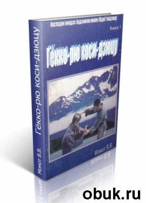 Книга Гёкко-рю коси-дзюцу