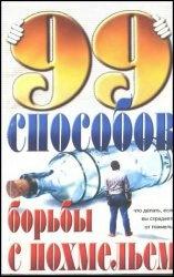 Книга 99 способов борьбы с похмельем