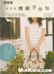 Журнал Love machine sewn hand bag  vol RM28 2012