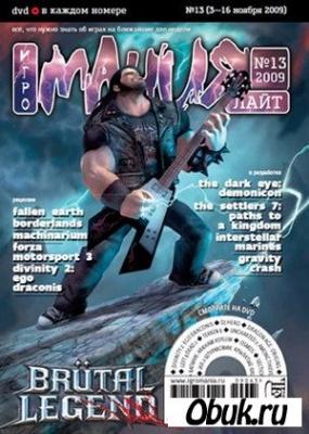 Журнал Игромания Лайт №13 (ноябрь 2009)