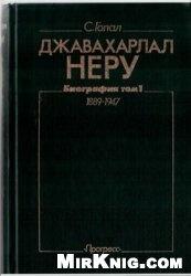Книга Джавахарлал Неру. Биография. Том 1. 1889-1947