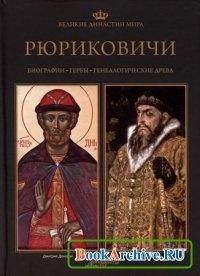 Книга Великие династии мира. Рюриковичи.
