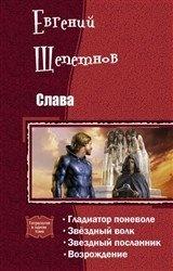 Книга Слава. Тетралогия