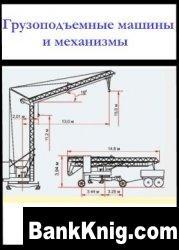Книга Грузоподъемные машины и механизмы html 3,16Мб