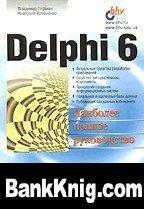 Книга Delphi 6. Наиболее полное руководство pdf 61Мб