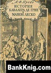 Книга История кавалера Де Грие и Манон Леско pdf 10,73Мб