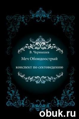 Книга Меч обоюдоострый. Конспект по сектоведению