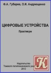 Книга Цифровые устройства: Практикум