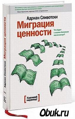 Книга Миграция ценности