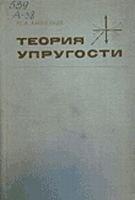 Книга Теория упругости
