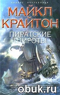 Книга Майкл Крайтон. Пиратские широты