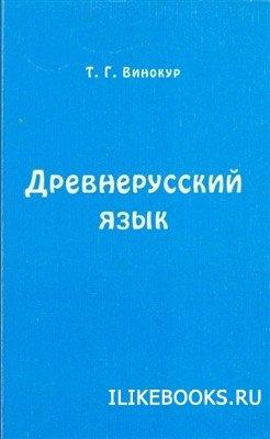 Книга Винокур Т. Г. - Древнерусский язык